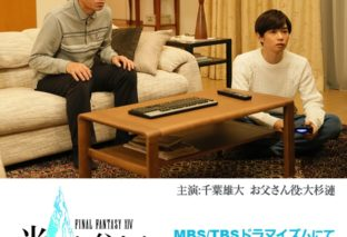 Final Fantasy XIV sarà protagonista di una Serie TV Live Action