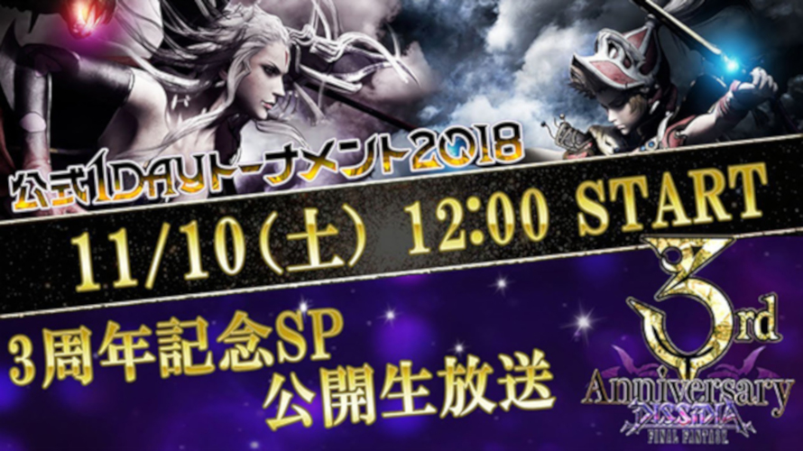 Dissidia Final Fantasy Terzo Anniversario e Official 1 Day Tournament 2018. Nuovo personaggio in arrivo?