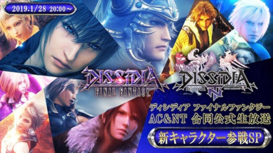 Dissidia Final Fantasy NT: Ultimo DLC in arrivo
